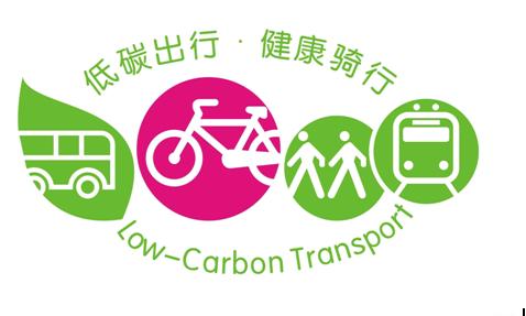 保护环境,低碳出行